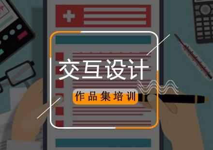 北京藝術留學培訓-交互設計專業留學