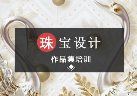 北京藝術留學培訓-珠寶設計專業留學