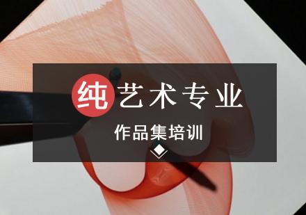 北京藝術留學培訓-純藝術專業留學