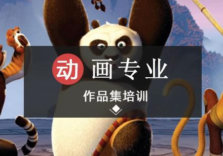 北京藝術留學培訓-動畫專業留學