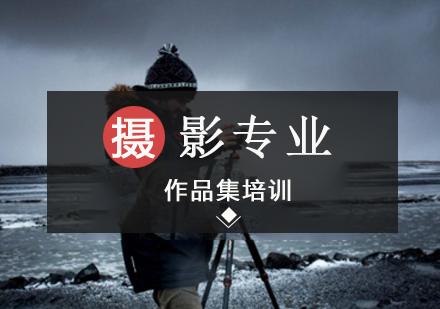 北京國際留學培訓-攝影專業留學