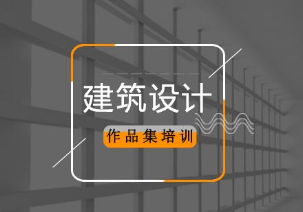 北京國際留學培訓-建筑設計專業留學