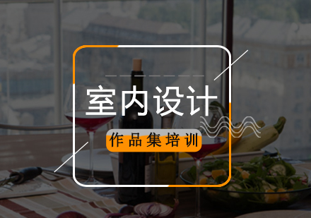 北京國際留學培訓-室內設計專業留學