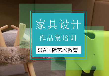 北京家具設計留學申請及作品集攻略