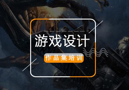 北京游戲設計留學申請及作品集指南