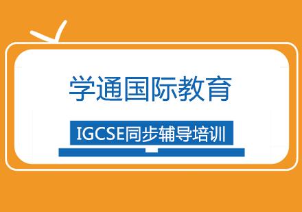上海IGCSE培訓-IGCSE同步輔導培訓
