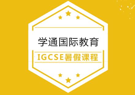 上海IGCSE培訓-IGCSE暑假課程