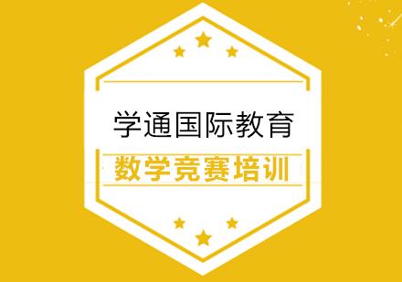 上海數學競賽培訓-數學競賽培訓