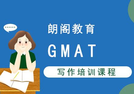 GMAT寫作培訓課程