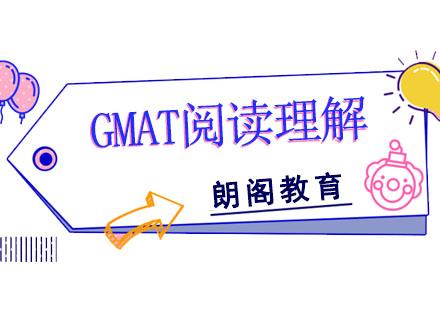 GMAT閱讀理解培訓課程