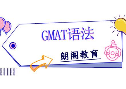 GMAT語法培訓課程