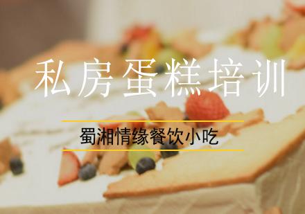 北京西點培訓-私房蛋糕培訓班