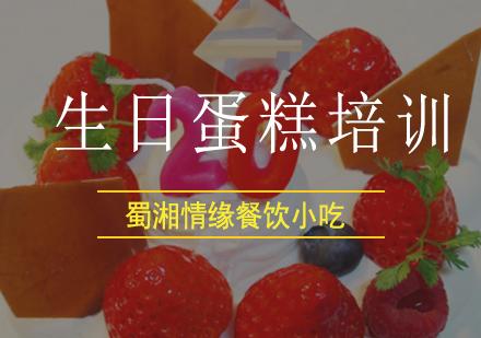 北京西點培訓-生日蛋糕培訓班
