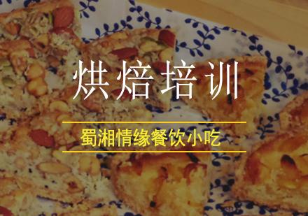 北京西點培訓-烘焙培訓班