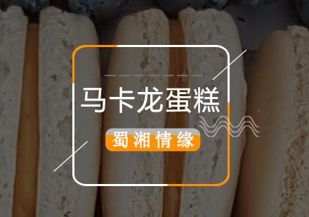 北京西點培訓-馬卡龍蛋糕培訓