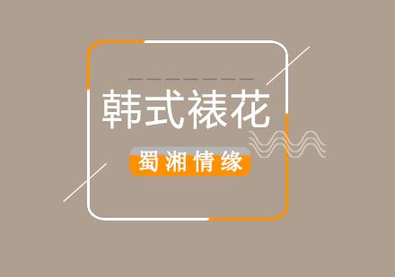 北京西點培訓-韓式裱花培訓班