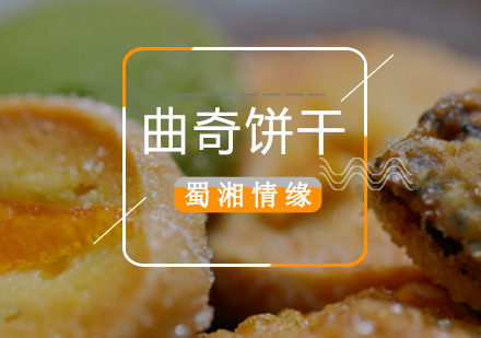 北京西點培訓-曲奇餅干培訓班