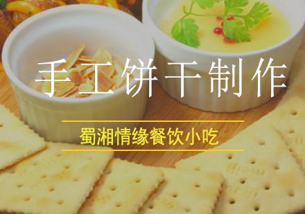 北京甜品培訓-餅干制作培訓班