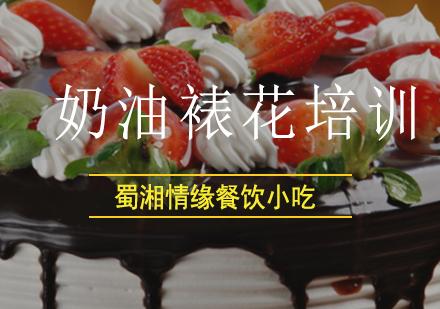 北京甜品培訓-奶油裱花培訓班