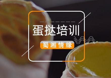 北京甜品培訓-蛋撻培訓班