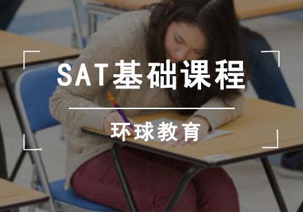 SAT基礎課程