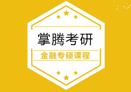 上海考研培訓-金融專碩課程