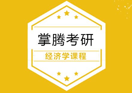 上海經濟師培訓-經濟學課程