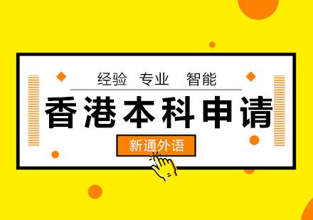青島亞洲留學培訓-香港本科申請