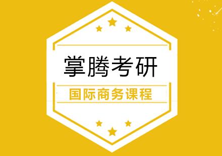 上海國際商務培訓-國際商務課程
