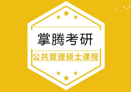 上海公共管理碩士培訓-公共管理碩士課程