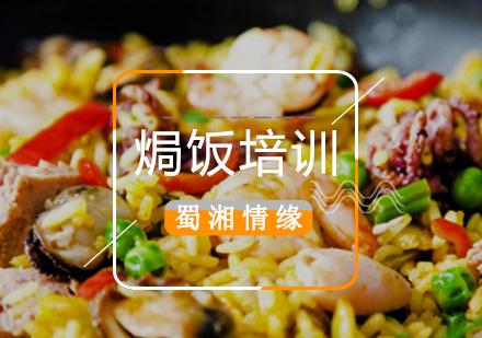 北京早點培訓-焗飯培訓班