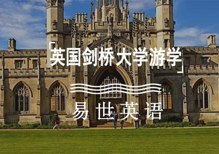 英國劍橋大學游學項目