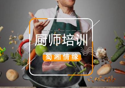 北京廚師培訓-廚師培訓班