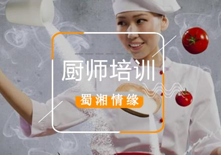 北京廚師培訓-廚師班