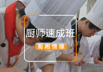 北京廚師培訓-廚師速成班