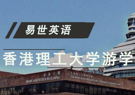 香港理工大學游學