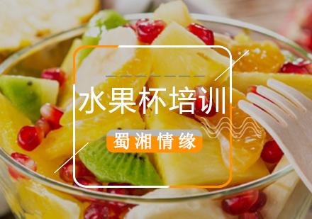 北京餐飲培訓-水果杯培訓