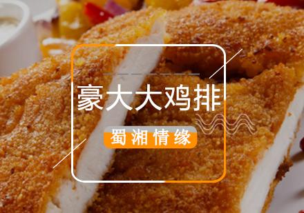北京餐飲培訓-豪大大雞排培訓