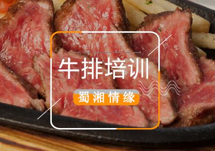 北京餐飲培訓-牛排培訓班