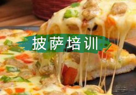 北京餐飲培訓-披薩培訓班