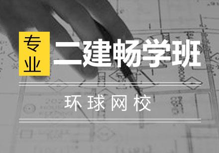 青島二級建造師培訓-二建暢學班