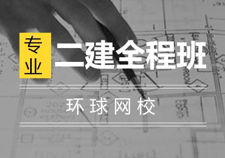 青島二級建造師培訓-二建全程班