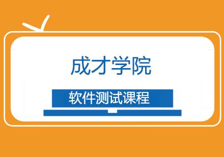 上海軟件測試培訓-軟件測試課程