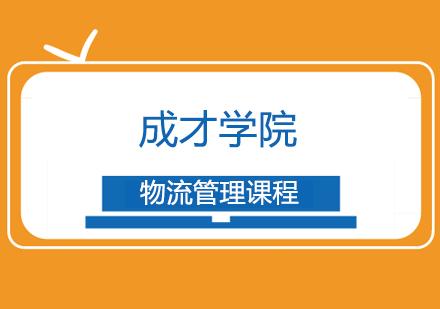 上海物流管理培訓-物流管理課程
