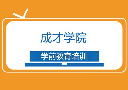 上海學前教育培訓-學前教育培訓