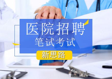 北京護士資格證培訓-醫院招聘筆試考試