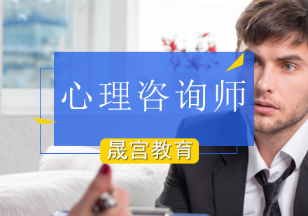 北京心理咨詢師培訓-心理咨詢師培訓課程
