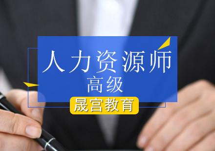 北京人力資源管理師培訓-高級人力資源師培訓班
