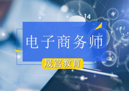 北京電子商務師培訓-電子商務師培訓課程
