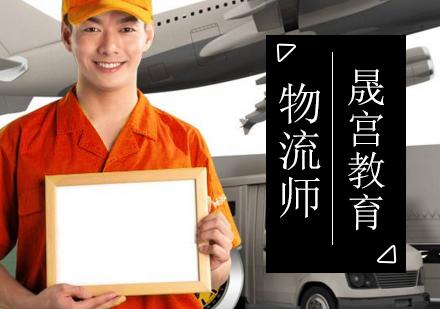 北京物流師培訓-物流師培訓班